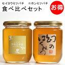 国産はちみつ 伊吹百草蜜&幻のはちみつ(日本蜜蜂) 300g2本セット 和洋食べ比べセット