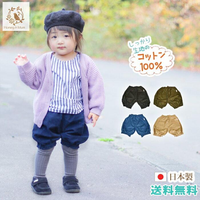 かぼちゃ パンツ ブルマ ベビー おむつカバー ブルマパンツ ベビー 日本製 シンプル コーデ 男の子 女の子 綿100% ふんわり ギフト 出産祝 プレゼント