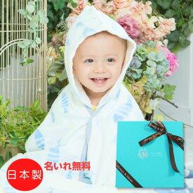 出産祝い 名入れ ベビー バスポンチョ 女の子 男の子 新生児 フード付き バスタオル ベビーバスローブ ギフト 赤ちゃん キッズ プレゼント 誕生祝い プレゼント (P1)