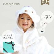 Honey&MumポンチョギフトP5