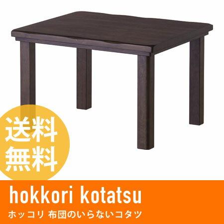 フトンレスこたつ hokkori 90cm ( 布団レス コタツ 炬燵 こたつテーブル テーブル 机 つくえ table フトンレス ふとんレス 木製 天然木 送料無料 )