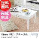 Dianaリビングテーブル