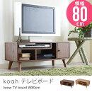 テレビ台koah幅80cm