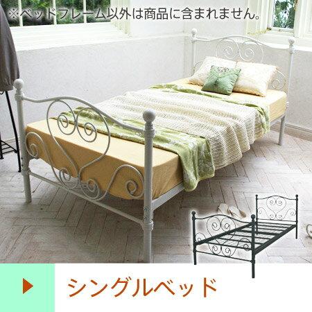 シングルベッド cind c-style ( 姫系 姫スタイル ヨーロピアン ベッド ベッドフレーム 寝具 寝室 送料無料 )