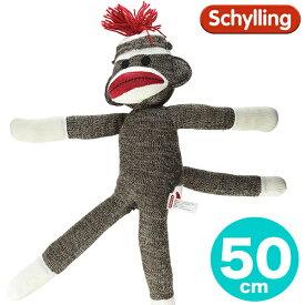 Schylling シリング ソックモンキー Sock Monkey ぬいぐるみ 靴下のお猿さん 大きめサイズ 50cm クラシック トラディショナル ベビー/キッズ/子供/男の子/女の子