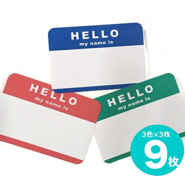 【メール便可】Hello my name is ハロー マイ ネーム イズ 自己紹介 名前シール ステッカー 3色 3枚ずつ 9枚セット