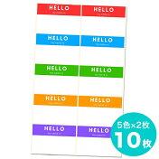 【メール便可】Hellomynameisハローマイネームイズ自己紹介名前シールステッカー5色2枚ずつ10枚セット