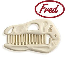 【メール便可】Fred フレッド&フレンズ フレッド Bone Head ボーンヘッド 恐竜の骨型 ヘアブラシ 【ベビー/キッズ/ユニセックス】