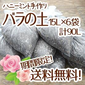 ☆送料無料☆【当店農場生産】バラの土 15リットル 6袋☆ふかふかで柔らかい!苗が元気に育つと評判の土です♪苗・雑貨など同梱可能です!