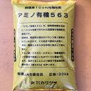 【当店農場使用ボカシ肥料】アミノ有機563(純国産100%有機肥料) 20kg