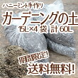 ☆送料無料☆【当店農場生産】ガーデニングの土15L4袋セット☆花・ハーブ・多肉・野菜などに!