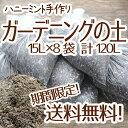☆送料無料☆【当店農場生産】ガーデニングの土15L 8袋セット☆花・ハーブ・多肉・野菜などに!