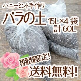 ☆送料無料☆【当店農場生産】バラの土 15リットル 4袋☆ふかふかで柔らかい!苗が元気に育つと評判の土です♪苗・雑貨など同梱できます!