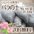 ☆送料無料☆【当店農場生産】バラの土15リットル8袋☆ふかふかで柔らかい!苗が元気に育つと評判の土です♪