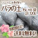 ☆送料無料☆【当店農場生産】バラの土 15リットル 8袋☆ふかふかで柔らかい!苗が元気に育つと評判の土です♪