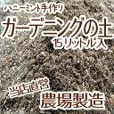 【当店農場生産】ガーデニングの土15リットル入☆花・ハーブ・多肉・野菜などに!