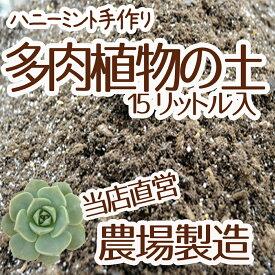 【当店農場生産】多肉植物&セダムの土 15リットル入1袋☆多肉植物が元気に育つ!
