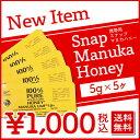 携帯用 マヌカハニー UMF 10+ 5g×5個入り (MGO 263〜513相当) 非加熱 の 100%純粋 生マヌカ はちみつ ハチミツ 蜂蜜