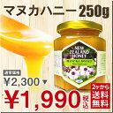 \楽天スーパーSALE 限定価格/【2個から送料無料】マヌカハニー 250g (MGO 50相当) 非加熱 の 100%純粋 生マヌカ はちみつ ハチミツ 蜂蜜