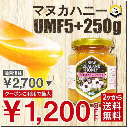 【 最大1,200円OFF クーポン 】 マヌカハニー UMF5+ 250g (MGO 83〜262相当) 非加熱 の 100%純粋 生マヌカ はちみつ ハチミツ 蜂蜜