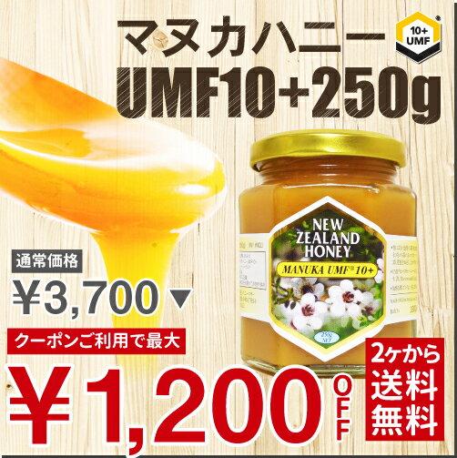 マヌカハニー UMF 10+ 250g (MGO 263〜513相当)【2個から送料無料!】 非加熱 の 100%純粋 生マヌカ はちみつ ハチミツ 蜂蜜