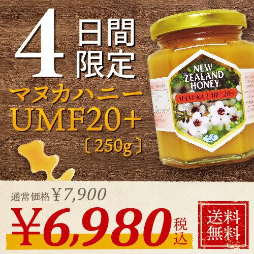 マヌカハニー UMF 20+ 250g (MGO 829以上) 非加熱 の 100%純粋 生マヌカ はちみつ ハチミツ 蜂蜜【お中元】