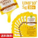 携帯用 スナップ マヌカハニー UMF10+ 5g×10個入り (MG263〜365相当) 生マヌカ はちみつ ハチミツ 蜂蜜 携帯用 小型 …