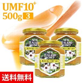 マヌカハニー 10+ 500g 【3個セット】 (MGO263〜365相当) はちみつ 非加熱 100%純粋 生マヌカ ハニーマザー オーガニック manuka マヌカはちみつ 生はちみつ ハチミツ 蜂蜜