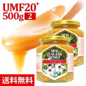 マヌカハニー UMF 20+ 500g (MG829〜971以上)【2個セット】 はちみつ|非加熱 100%純粋 生マヌカ|ハニーマザー オーガニック manuka マヌカはちみつ 生はちみつ ハチミツ 蜂蜜