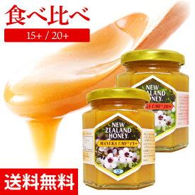 【ハイランク】マヌカハニー食べ比べ2本セットマヌカ UMF15+/UMF20+ 各250g (MGOO 514〜829以上) 非加熱 100%純粋 生マヌカ ハニーマザー 生はちみつ ハチミツ 蜂蜜