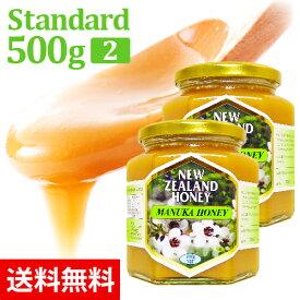 スタンダード マヌカハニー 500g (MG50〜82相当) 【2個セット】はちみつ|非加熱 100%純粋 生マヌカ|ハニーマザー オーガニック manuka マヌカはちみつ 生はちみつ ハチミツ 蜂蜜