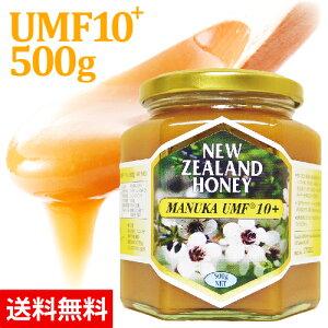 マヌカハニー 10+ 500g (MGO263〜365相当) はちみつ 非加熱 100%純粋 生マヌカ ハニーマザー オーガニック manuka マヌカはちみつ 生はちみつ ハチミツ 蜂蜜