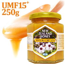 マヌカハニー UMF 15+ 250g (MG514〜633相当) 非加熱 100% 純粋 生マヌカ はちみつ ハチミツ 蜂蜜