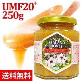 マヌカハニー UMF 20+ 250g (MGO829〜971以上) はちみつ 非加熱 100%純粋 生マヌカ ハニーマザー オーガニック manuka マヌカはちみつ 生はちみつ ハチミツ 蜂蜜