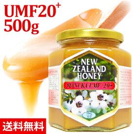 マヌカハニー UMF 20+ 500g (MGO829〜971以上) はちみつ 非加熱 100%純粋
