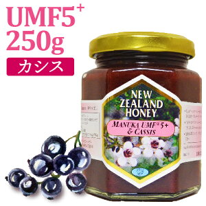 マヌカハニー UMF5+ (MGO83〜146相当) & 無農薬栽培カシス (ニュージーランド産) 250g マヌカハニー と カシス の フルーツハニー はちみつ ハチミツ 蜂蜜