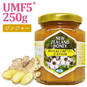 マヌカハニー UMF5+ (MGO83〜146相当) & ジンジャー (タイ産) 250g マヌカハニー と 生姜 の ジンジャーハニー しょうがはちみつ ハチミツ 蜂蜜