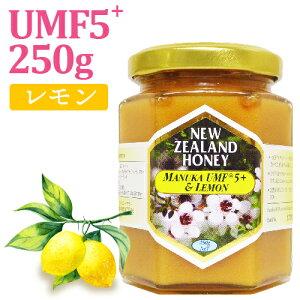 マヌカハニー UMF5+ (MGO83〜146相当) & レモン (ニュージーランド産) 250g マヌカハニー と レモンの レモンハニー はちみつ ハチミツ 蜂蜜