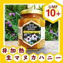 マヌカハニーUMF認定10+ 250g抗生物質をみつばちに与えないオーガニック養蜂。ハニーマザーのマヌカハニーはキャラメルのようなコクと香ばしさを持つ、「生マヌ...