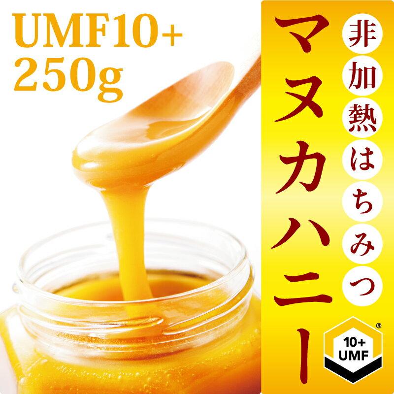 マヌカハニーのハニーマザー マヌカハニーUMF10+ 250g非加熱の100%純粋生マヌカ はちみつ