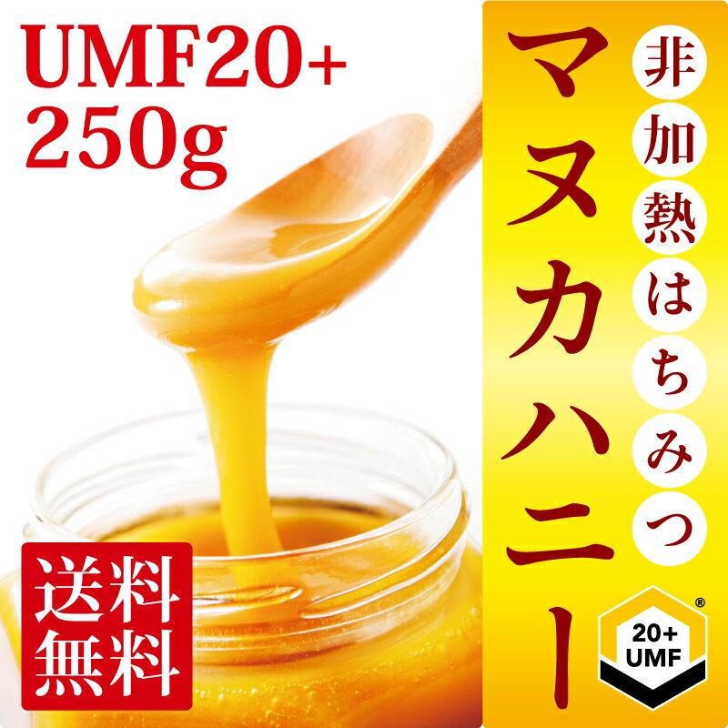 マヌカハニーのハニーマザー マヌカハニーUMF20+ 250g非加熱の100%純粋生マヌカ はちみつ