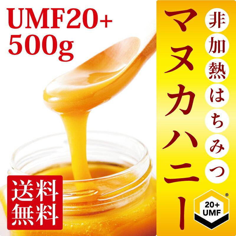 マヌカハニーのハニーマザー マヌカハニーUMF20+  500g非加熱の100%純粋生マヌカ はちみつ