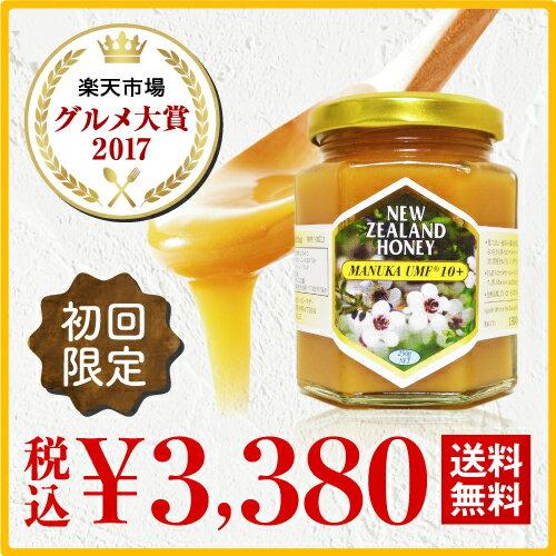 マヌカハニー 10+ 250g (MGO 263〜513相当)\全国送料無料/【おひとり様 一回限り最大4ビンまで 】 非加熱 の 100%純粋 みつばちに抗生物質を与えない オーガニック はちみつ ハチミツ 蜂蜜