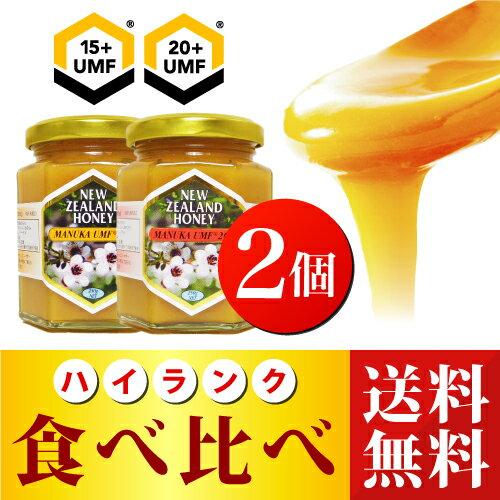 【エントリーで全品最大 P13倍】【ハイランク】 マヌカハニー 食べ比べ 2本 セット マヌカハニー UMF15+ UMF20+ 各250g (MGO 514〜829以上) 非加熱 の 100%純粋 生マヌカ はちみつ ハチミツ 蜂蜜