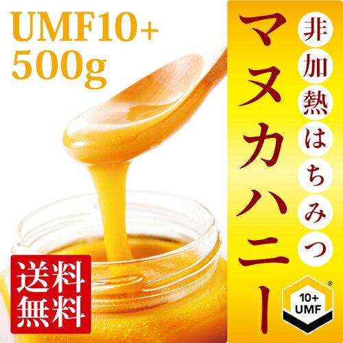 マヌカハニーUMF10+  500g非加熱の100%純粋生マヌカ はちみつ