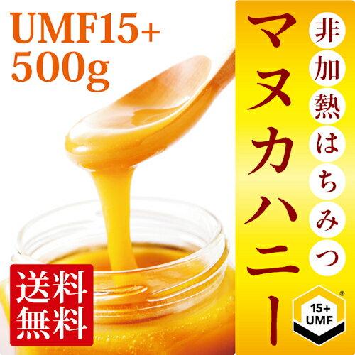 マヌカハニー UMF 15+ 500g (MGO 514〜828相当) 非加熱 の 100%純粋 生マヌカ はちみつ ハチミツ 蜂蜜