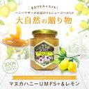 \エントリーで店内全品P3倍/ マヌカハニー UMF 5+ (MGO 83〜262相当) & レモン (...