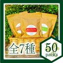 【エントリーで必ず200ポイント】無農薬栽培 ハーブティー 【中容量】50 ティーバッグ7種類からお選びいただけます。【お中元】