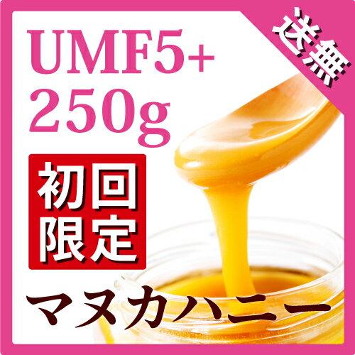マヌカハニー UMF5+ 250g (MGO 83〜262相当) はちみつ【初回限定お試し価格&送料無料】|非加熱 100%純粋 生マヌカ|ハニーマザー オーガニック manuka マヌカはちみつ 生はちみつ ハチミツ 蜂蜜