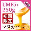 【初回限定お試し価格】 マヌカハニー UMF 5+ 250g (MGO 83〜262相当)【おひとり様一...